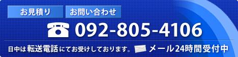 お見積り依頼専用ダイヤル092-805-4106