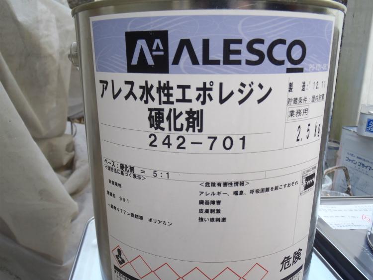 関西ペイント アレス水性エポレジン