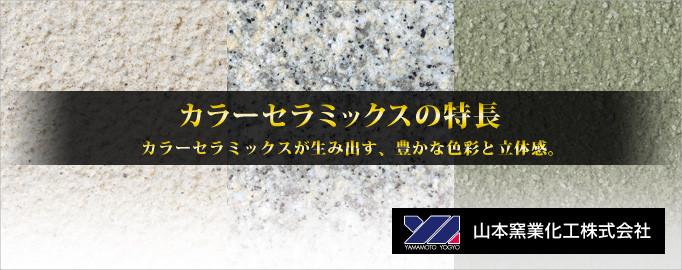 山本窯業化工 カラーセラミックス