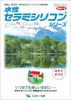 エスケー化研 水性セラミシリコン