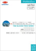 日本ペイント ファインシリコンフレッシュ