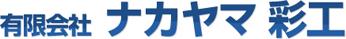 有限会社 ナカヤマ彩工