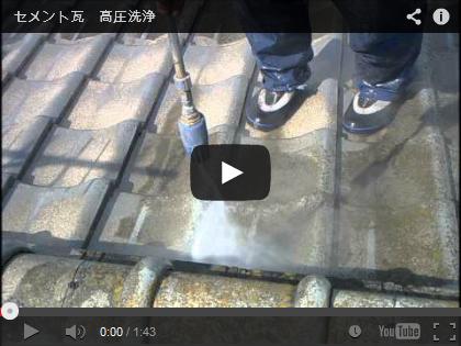 セメント瓦 高圧洗浄