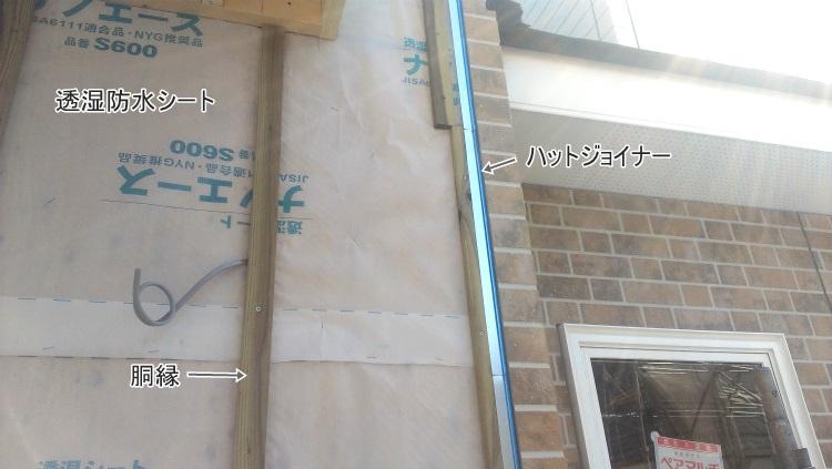 サイディングボード 外壁
