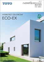 ハイドロテクト ECO-EX