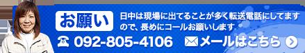 日中は現場に出てることが多く転送電話にしてますので、 長めにコールお願いします。092-805-4106。メール24時間受付中