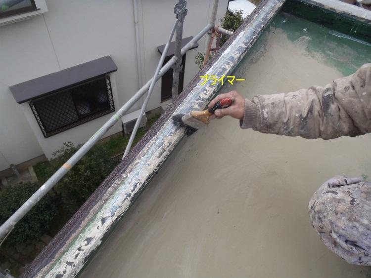 屋上防水 プライマー