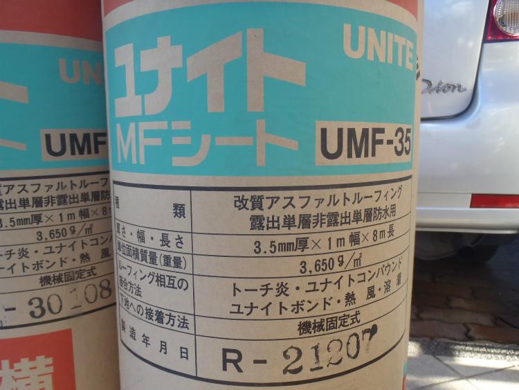 ユナイト工業 ユナイトMFシート UMF-35