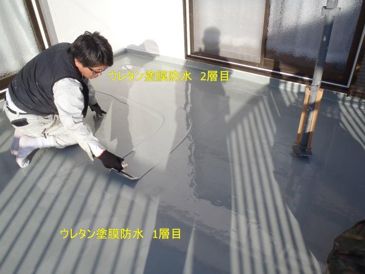 ウレタン塗膜防水 平場