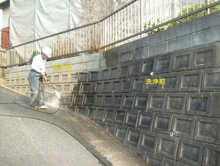 擁壁 高圧洗浄