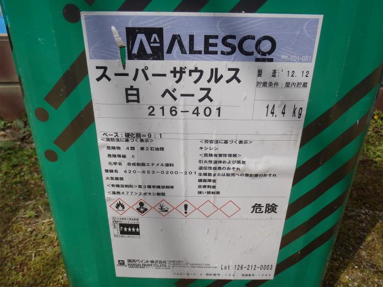 関西ペイント スーパーザウルス
