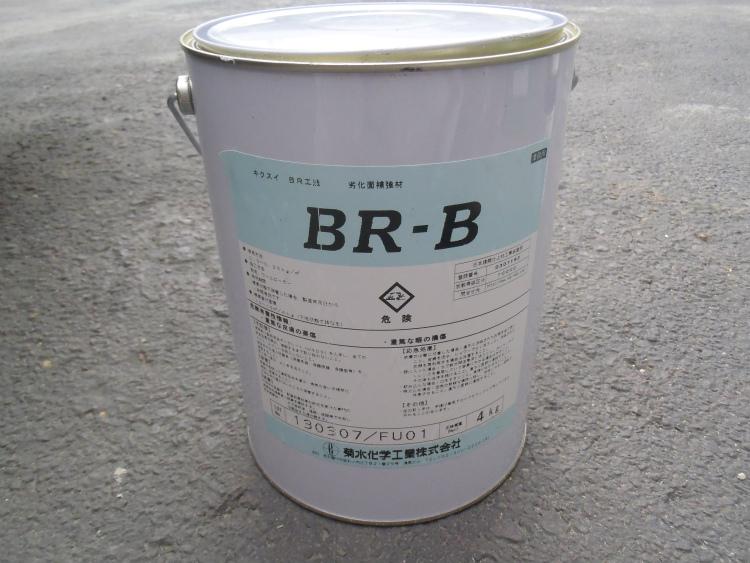 菊水化学工業 BR-B