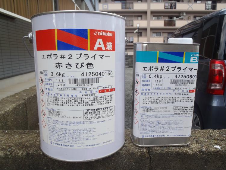日本特殊塗料 エポラ#2プライマー