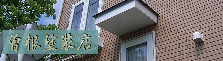 神奈川県横浜市 建築塗装 曽根塗装店 様