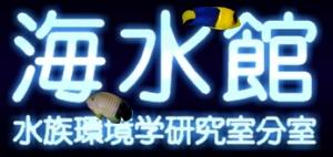長崎市 海水魚飼育用品 海水館 様