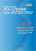 エスケー化研 クリーンマイルドシリコン