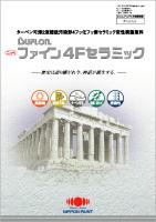 日本ペイント ファイン4Fセラミック