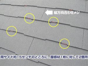 タスペーサー使用での屋根の縁切り状況
