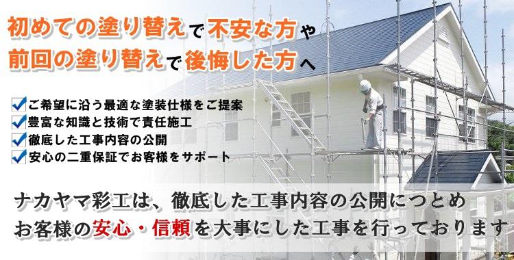 https://www.nakayama-saiko.com/landing