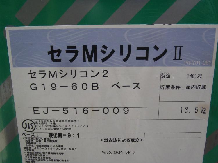 関西ペイント セラMシリコン2