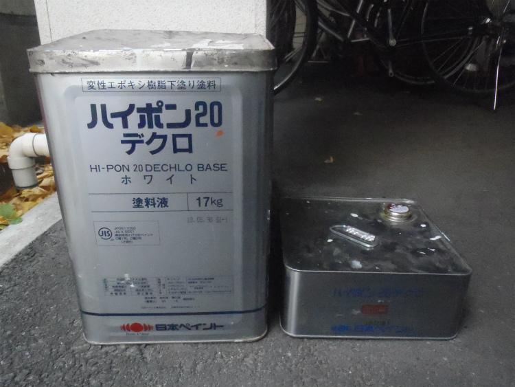 「日本ペイント」ハイポン20デクロ
