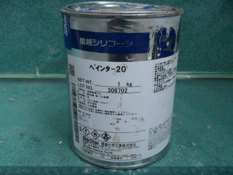 信越化学工業 ペインター20
