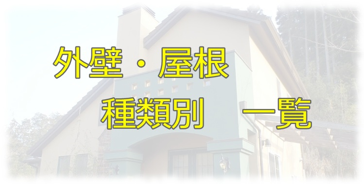 外壁・屋根種類別 一覧